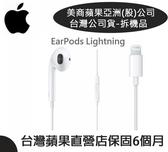 【台灣公司貨】蘋果 EarPods 原廠耳機 iPhone11 Pro、iP8、Xs Max、XR、XS (Lightning接口)【台灣原廠保固】