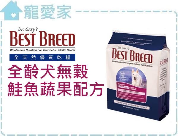 ☆寵愛家☆BEST BREED貝斯比狗飼料-全齡犬無穀鮭魚+蔬果6.8kg
