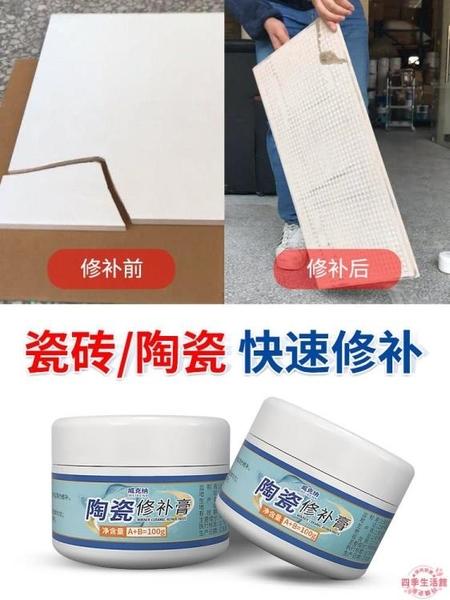瓷磚修補劑 瓷磚修補膏家用石材坑洞修復大理石陶瓷膠地磚強力粘合劑【萬聖夜來臨】