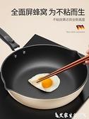炒鍋 蜂窩炒鍋不粘鍋家用炒菜鍋電磁爐專用不沾平底鍋具煤氣灶適用通用 艾家 LX