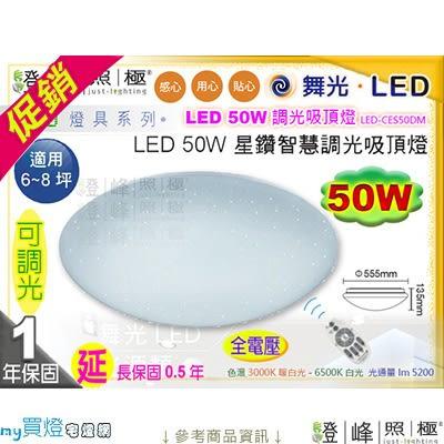 【舞光LED】LED-50W。星鑽智慧調光吸頂燈 附遙控器【可調光】保固延長 #CES50DM【燈峰照極my買燈】