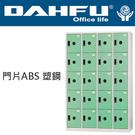 DAHFU 大富  KL-5520F  門片ABS塑鋼二十門置物櫃-W1193xD510xH1802(mm)  /  個