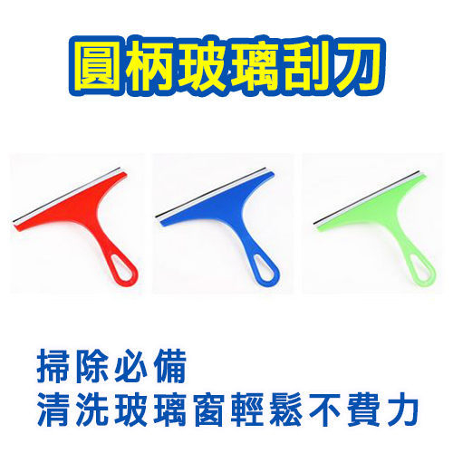 圓柄玻璃刮刀 玻璃清潔水刮刀 (不挑色)