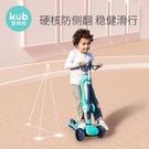 可優比兒童滑板車1-3-6歲寶寶踏板12歲小孩單腳滑滑車2寬輪溜溜車 夢幻小鎮
