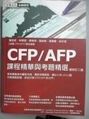 【書寶二手書T4/進修考試_JLS】CFP/AFP課程精華與考題精選_廖慶憲