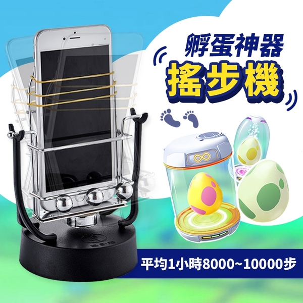 【B0107】《最強刷步!孵蛋神器》自動搖步機 寶可夢孵蛋 搖步器 自動孵蛋機 孵蛋器  刷步器