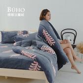 BUHO 極柔暖法蘭絨雙人床包+舖棉暖暖被(150x200cm)四件組月佇謐林