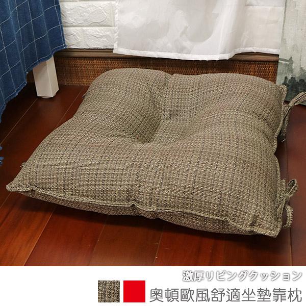 坐墊 椅墊 《奧頓歐風舒適坐墊靠枕》-台客嚴選