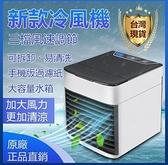 現貨!2020新款 夏季優選 無葉風扇USB迷妳冷風機 冷風扇 水冷氣扇