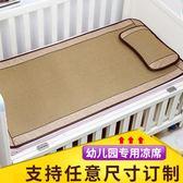 夏季寶寶涼席兒童嬰兒床涼席幼兒園午睡專用涼席新生兒席子可訂製 可可鞋櫃