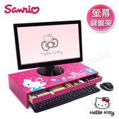 【Hello Kitty】凱蒂貓 繽紛玩美 電腦螢幕架 鍵盤架 桌上收