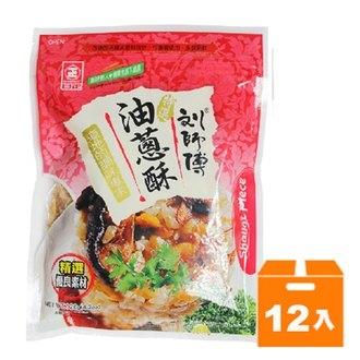 日正 劉師傅油蔥酥 120g (12包)/箱【康鄰超市】