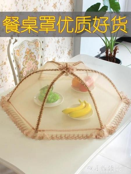 菜罩家用摺疊可拆洗飯菜防塵蚊蒼蠅罩子餐桌剩菜食物蓋菜罩遮菜傘