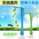 USB小風扇 腦辦公風扇 USB插口 小米風扇 行動電源風扇 可彎曲 適用多種場合 筆記本風扇