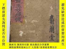 二手書博民逛書店罕見民國手抄本(太上龍王妙經)Y4043 麝蘭堂