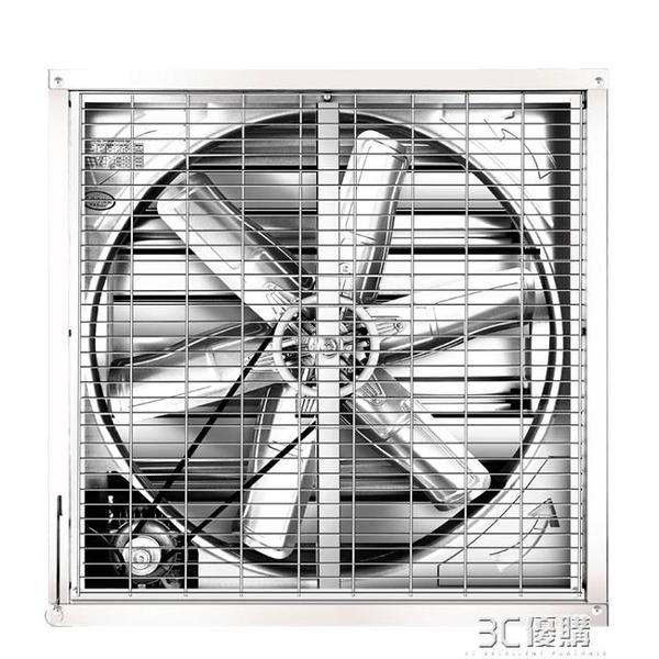 負壓風機工業排風扇大功率強力靜音換氣扇抽風機工廠養殖場排氣扇HM 3C優購
