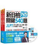 新日檢JLPT N5關鍵540題:文字、語彙、文法、讀解、聽解一次到位
