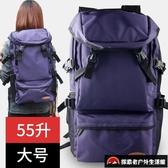登山包徒步旅行背包女輕便大容量超大雙肩包男戶外旅游行李包書包【探索者戶外生活館】