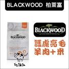 BLACKWOOD柏萊富〔護膚亮毛全齡犬配方,15磅,美國製〕