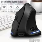 垂直滑鼠掌握者垂直立式2.4G無線滑鼠可充電式便攜創意辦公游戲手持握立暖心生活館
