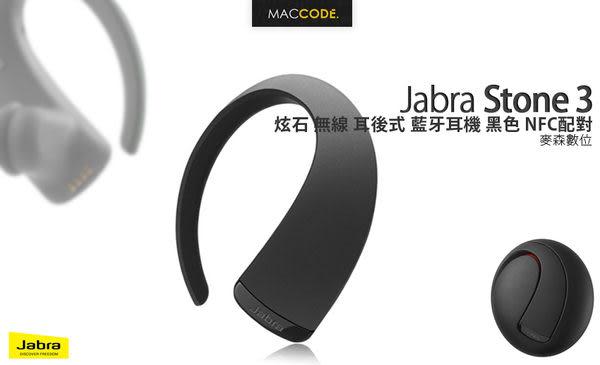 【先創公司貨 一年保固】Jabra Stone 3 炫石 耳後式 無線 藍牙耳機  NFC配對