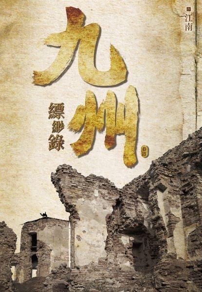 九州縹緲錄(四)【城邦讀書花園】
