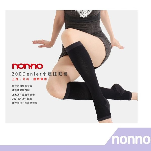 【RH shop】nonno 儂儂褲襪 200Denier小腿睡眠襪 97911