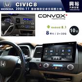 【CONVOX】2006~11年HONDA CIVIC8專用10吋螢幕安卓機*聲控+藍芽+導航 8核2+32G