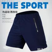 運動短褲男寬鬆速干短褲大碼五分褲健身跑步夏季薄款透氣夏天 QG4563『M&G大尺碼』
