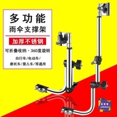 自行車傘架 電瓶車雨傘支架自行車撐傘架單車摩托車遮陽傘電動車雨傘架固定夾『車載用品』