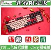 [地瓜球@] Ducky One 2 薔薇 機械式 鍵盤 新春限定版 PBT Cherry 紅軸 青軸 茶軸