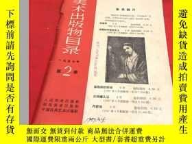 二手書博民逛書店罕見美術出版物目錄1957年第2季Y176866