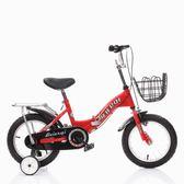 摺疊童車2-3-6-7-8-9-10歲男孩14/20寸女孩單車