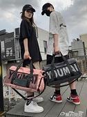 健身包短途旅行包女大容量輕便學生手提運動健身包男出差行李袋旅游包潮 雲朵走走