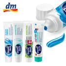 德國 DM Dontodent 牙膏 成人牙膏 兒童牙膏 口腔清潔 牙齒清潔