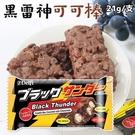 Delfi 黑雷神可可棒 巧克力 餅乾 零食 點心 21g/支 點心