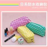 化妝包 日系功能防水筆盒包收納包