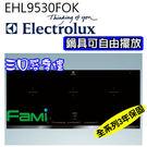 【fami】櫻花 ELECTROLUX ...