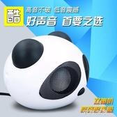免運筆記本熊貓音響 USB筆記本臺式電腦小音箱 便攜式迷你低音炮 七夕禮物