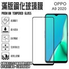 9H滿版 亮面 鋼化玻璃螢幕保貼 Realme5/C21 OPPO A54/A9/A5(2020)/VIVO Y72/Moto G10/G30