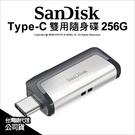 SanDisk Type-C 雙用隨身碟 256G OTG 隨身碟 USB3.1 SDDDC2 公司貨【可刷卡】 薪創數位