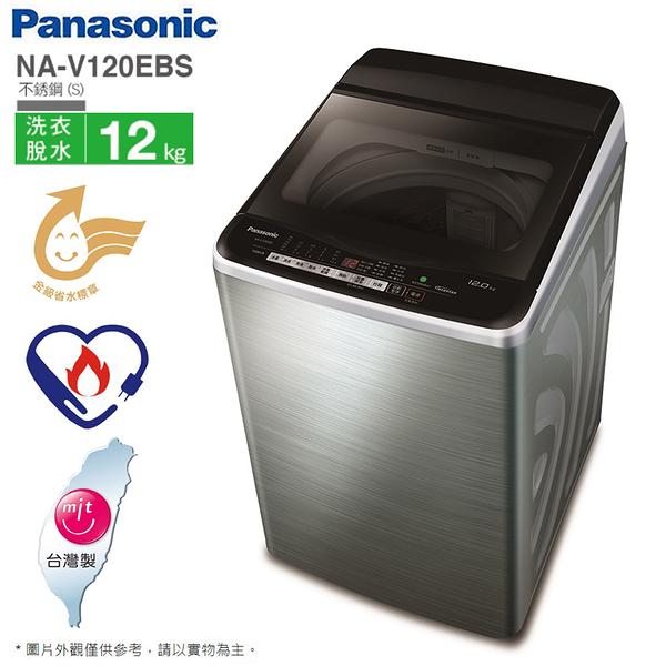 Panasonic國際牌12kg 變頻直立式洗衣機 NA-V120EBS-S~含拆箱定位