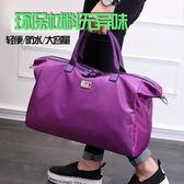 旅行包女手提單肩行李袋韓版潮大容量短途旅游健身包男輕便行李包