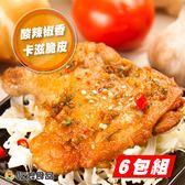 【吃浪食品】泰式椒麻雞 6包組(肉210g+醬汁60g/包)