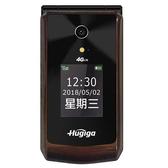 Hugiga L66 4G LTE翻蓋機-棕色【愛買】