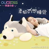 70哈士奇毛絨玩具狗長條抱枕娃娃公仔睡覺抱女孩可愛懶人萌韓國玩偶igo 美芭