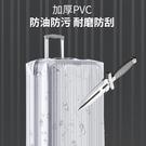 免拆透明行李箱保護套防塵防水