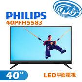 《麥士音響》 Philips飛利浦 40吋 新機上市 LED電視 40PFH5583