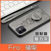 蘋果 iPhone 11 pro max xr xs max ix i8+ i7+ 麋鹿支架殼 手機殼 全包邊 可掛繩 保護殼