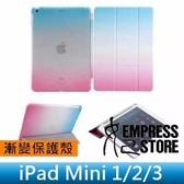 【妃航】超薄 iPad Mini 1/2/3 漸層/漸變 前蓋+pc後蓋 喚醒/休眠 三折/支架 皮套/保護殼/保護套